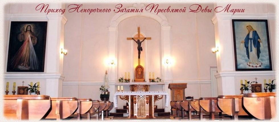 Приход Непорочного Зачатия Пресвятой Девы Марии г. Пермь